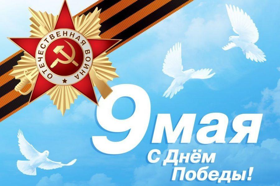 Поздравляем со знаменательным великим праздником нашего народа – Днем Победы!