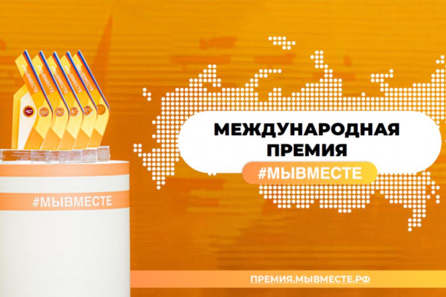 Пресс-релиз Международной Премии #МЫВМЕСТЕ