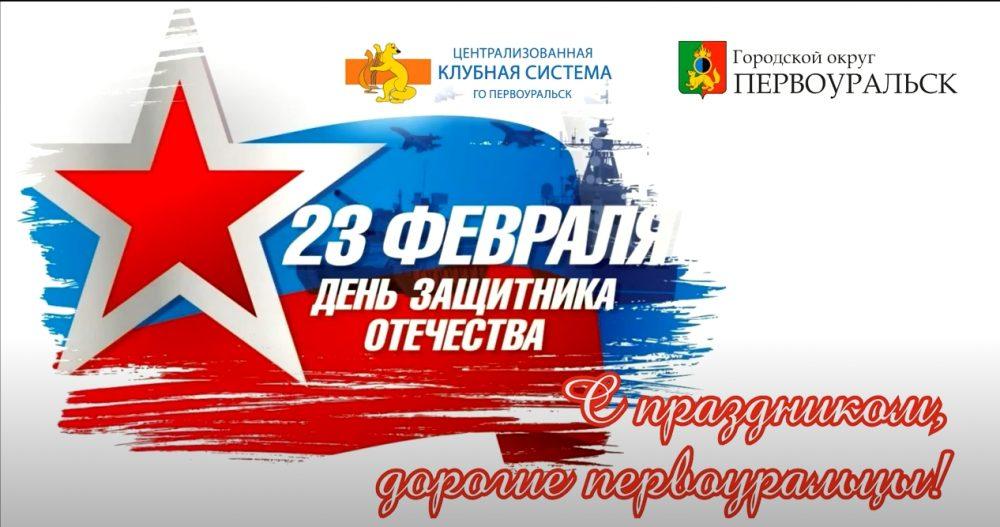 Поздравляем первоуральцев с Днём защитника Отечества!